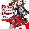 小説版「BanG Dream!」はもう1つのポピパが生まれるまでの物語