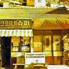 似而非カラーシリーズ 韓国版のレトロ世界7 韓国の昔のお店・商店街