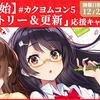 【年末年始】#カクヨムコン5 「エントリー&更新」応援キャンペーン