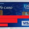 ライフカードを50万円使うと、ポイント還元はどのくらいあるのか?お誕生日月で試してみました