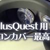 【OculusQuest】フェイスシリコンカバーの感想【超おすすめ】