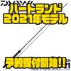 【ダイワ】村上晴彦監修のロッド「ハートランド2021年モデル」通販予約受付開始!