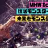 MHW アイスボーン 復活モンスターの考察(未発表モンスター予想)2019/9/3更新
