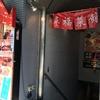 新横浜の冷し担々麺【リアル孤独のグルメ】『冷し担々麺』華福菜館
