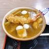殿堂入りのお皿たち その185【広栄屋さんのojiyaカレーうどん】