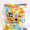 《セブンイレブン限定》カルビー ポテトチップス【7】種のだし味