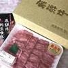 今年もふるさと納税しました〜牛肉、ワイン、鰻、マグロが続々届きます〜