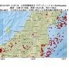 2015年10月01日 11時27分 山形県置賜地方でM3.1の地震