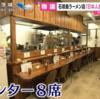 「海外反応」 「沖縄に日本人客お断りの店が登場、理由はマナーが悪いから」