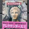 「ダイヤの切っ先」の目が眩むような輝き:読書録「ギリシア人の物語Ⅲ 新しき力」