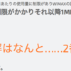 Wimax2+で220Mbps(27.5MB/s) で通信する方法