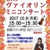 【イベント】10/9(月祝)秋のヴァイオリンミニコンサート開催