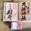 下神明天祖神社(東京・品川区)の御朱印とミニ御朱印
