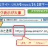 URLが【https】でも危険な場合が・・・ サイトの運営者の確認も重要!