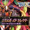 WIXOSS第17弾 エクスポーズドセレクター シークレット最新相場情報!ダイホウイカが高すぎ!