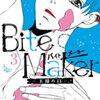 杉山美和子先生の最新作!「Bite Maker」バイトメーカーの紹介♪