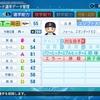 T―岡田(オリックス)【パワナンバー・パワプロ2020】