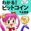 「まんがでわかる!ビットコイン」BOOK☆WALKERで発売されました!
