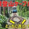 面白すぎる! 「箱根登山ケーブルカー」で10分間の山登りの旅【2020-06箱根2】