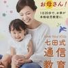 【幼児家庭教育教材】七田式の資料請求をしてみた。成長診断のチェックシート・年齢別達成目標が興味深い。