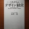 【書評】これからのデザイン経営  永井一史 クロスメディアパブリッシング