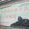 南京 観光地 阅江楼