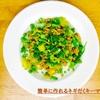 【レシピ】簡単に作れるネギだくキーマカレーを今夜のメニューに!