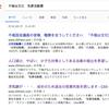 記事数200を達成してみてわかった.Google検索上位とPVの関係.