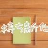 【休職363日目】気持ち新たに|ブログの〇〇〇〇を変更します!