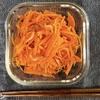 【タイ風サラダ!にんじんのソムタム】めちゃくちゃ簡単なのにぺロリとなくなる絶品レシピ!