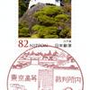 【風景印】東京高等裁判所内郵便局(2019.4.30押印)