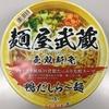 【今週のカップ麺160】麺屋武蔵  無双新免  鴨だしら~麺 (ニュータッチ)