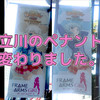 【立川あにきゃん】立川駅前のペナントが一新されました。【フレームアームズ・ガールに戻る】