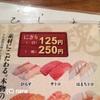『京寿司 紺屋町店』 4月11日から値上げ