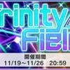 イベント「Trinity Field」開催!