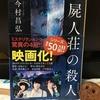 【ブックレビュー】屍人荘の殺人〜前代未聞のクローズド・サークル〜