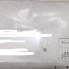 【株主優待】TSIホールディングス(3608)からの優待が届きました