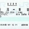ムーンライトえちご 指定席券