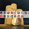 仮想通貨は無くならない!僕が信じて投資する理由