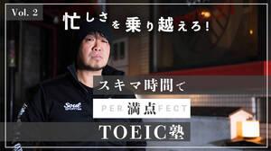 TOEIC満点講師直伝!公開テスト最新の抽選倍率と「ミスをゼロにする」ための心構え