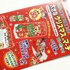 イオン九州株式会社・ロッテ共同企画 おかしがたっぷり詰まった大きなクリスマスのマーチプレゼント!