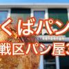 【YouTube】つくばパン旅 知ってた?実は筑波は美味しいパンの街だってこと!