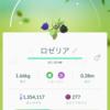 7/1 ロゼリア色違いゲット!