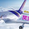 TG タイ国際航空・大阪~バンコク線の全便がエアバスA380に