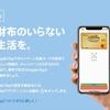 【Apple Pay】使い方をおさらい!今ならお得なキャンペーンも実施中♪
