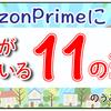 Amazon Primeにみんなが入っている11の理由