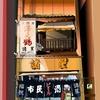 横浜三大市民酒蔵の一角「諸星」@新子安をエクセルで描いてみた
