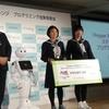武雄北中が全国1位に!!「Pepperプログラミング成果発表会 全国大会」が開催されました