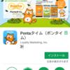 1Pontaポイント=1円、 Ponta Web(ポンタウェブ)とPontaタイム(ポンタイム)に登録できない!?