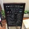 【東京ベイ舞浜ホテル ファーストリゾート】洋食ディナーバイキングを【全品】写真レポート!満足度はいかに?!【東京ディズニーリゾートオフィシャルホテル】(旧:サンルートプラザ東京)